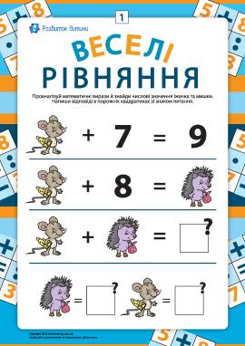 Веселі рівняння №1: шукаємо невідомі числа