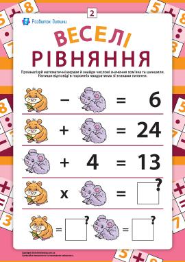 Веселі рівняння №2: шукаємо невідомі числа