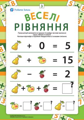 Веселі рівняння №3: шукаємо невідомі числа
