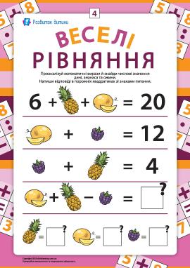 Веселі рівняння №4: шукаємо невідомі числа