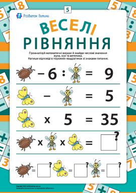 Веселі рівняння №5: шукаємо невідомі числа