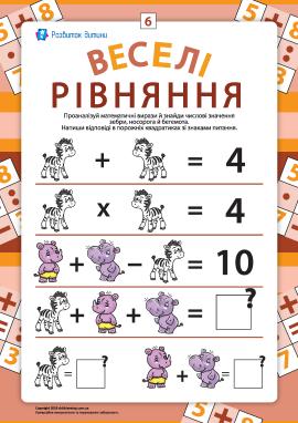 Веселі рівняння №6: шукаємо невідомі числа