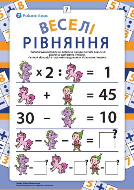 Веселі рівняння №7: шукаємо невідомі числа