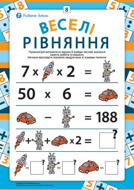 Веселі рівняння №8: шукаємо невідомі числа