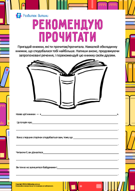 Рекомендуємо друзям цікаву книжку для читання