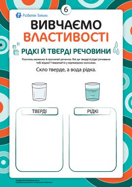 Описуємо властивості №6: тверді й рідкі речовини