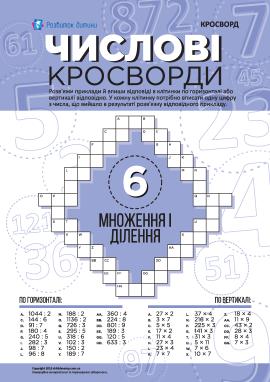 Числові кросворди: закріплюємо навички множення й ділення