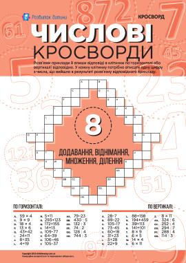 Числові кросворди: закріплюємо навички додавання й віднімання, множення й ділення