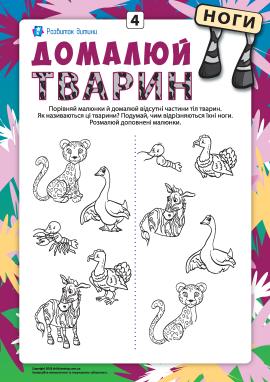 Домалюй тварин №4: розвиваємо уважність, домальовуючи ноги