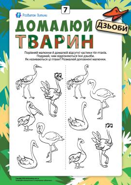 Домалюй тварин №7: розвиваємо уважність, домальовуючи дзьоби