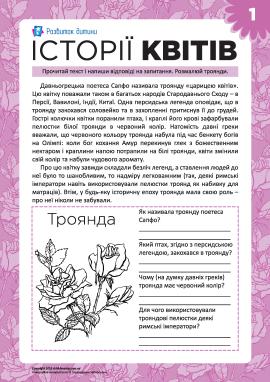 Історії квітів: троянда