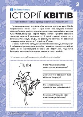 Історії квітів: лілія