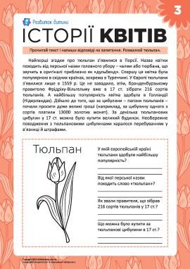 Історії квітів: тюльпан