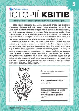Історії квітів: ірис