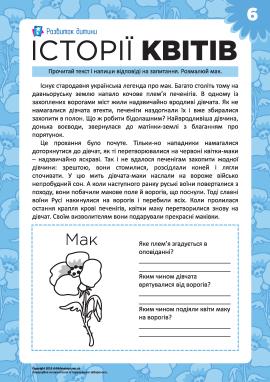 Історії квітів: мак