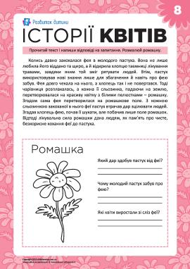 Історії квітів: ромашка