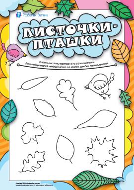 Малюємо листочки-пташки, розвиваємо фантазію
