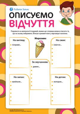 Описуємо відчуття, що викликає морозиво