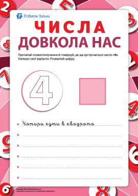 Розмальовка «Числа довкола нас»: словосполучення з «4»