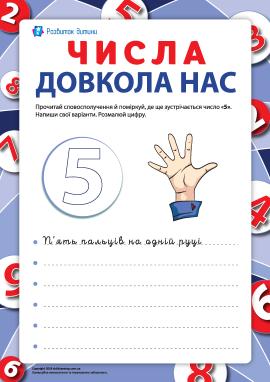 Розмальовка «Числа довкола нас»: словосполучення з «5»