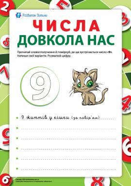 Розмальовка «Числа довкола нас»: словосполучення з «9»