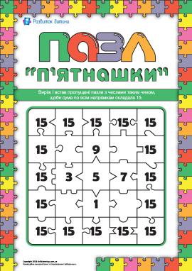 Числова головоломка «П'ятнашки»