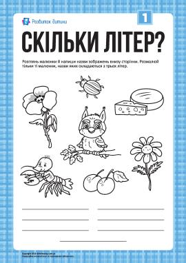 Розмальовка «Скільки літер?»: слова з 3-х літер