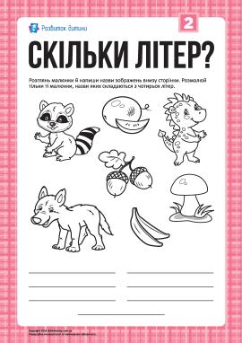 Розмальовка «Скільки літер?»: слова з 4-х літер