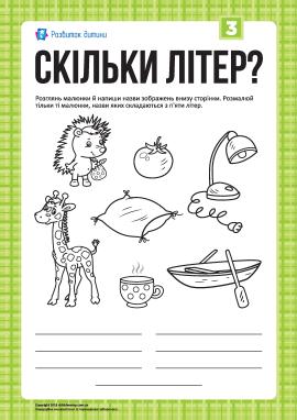 Розмальовка «Скільки літер?»: слова з 5-ти літер
