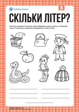 Розмальовка «Скільки літер?»: слова з 6-ти літер