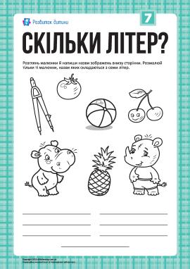 Розмальовка «Скільки літер?»: слова з 7-ми літер