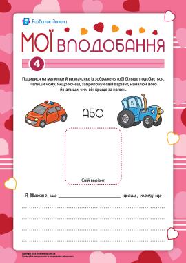 Мої вподобання: автівка або трактор