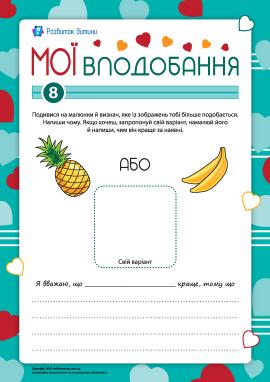 Мої вподобання: ананас або банан
