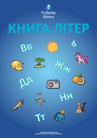 Книга літер: закріплюємо знання алфавіту (українська мова)