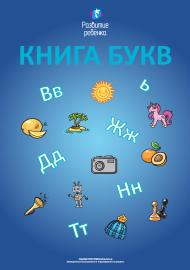 Книга літер: закріплюємо знання алфавіту (російська мова)
