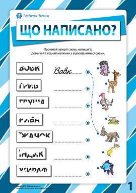Що написано №1: розпізнаємо слова й домальовуємо малюнки