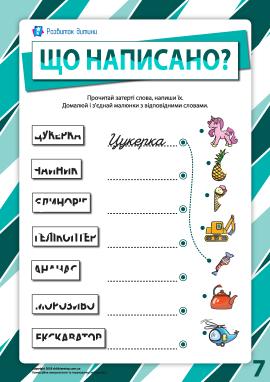 Що написано №7: розпізнаємо слова й домальовуємо малюнки