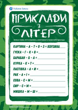 Логогриф «Приклади з літер»