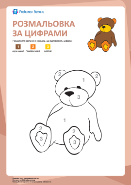 Розмальовка за цифрами: ведмедик
