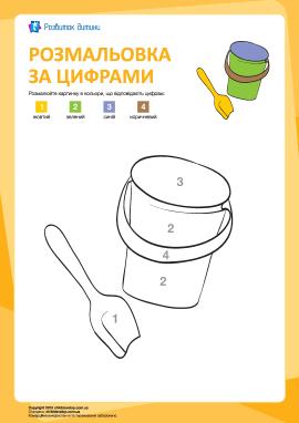Розмальовка за цифрами: відерце та лопатка