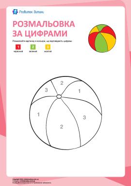 Розмальовка за цифрами: м'ячик