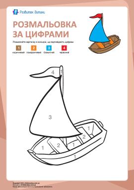 Розмальовка за цифрами: вітрильник