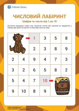 Числовий лабіринт №1: цифри від 1 до 10