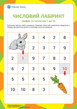 Числовий лабіринт №2: цифри від 1 до 10