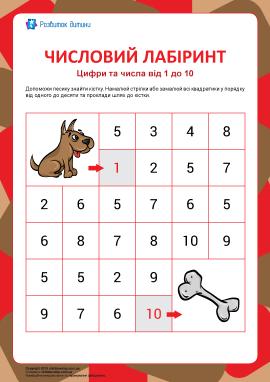 Числовий лабіринт №4: цифри від 1 до 10
