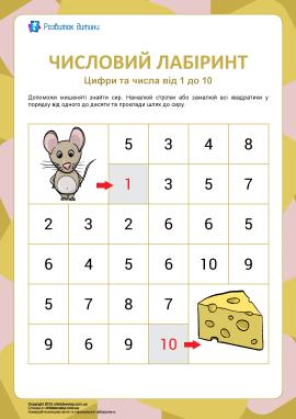 Числовий лабіринт №5: цифри від 1 до 10