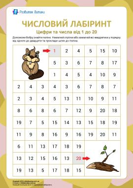 Числовий лабіринт №6: цифри від 1 до 20