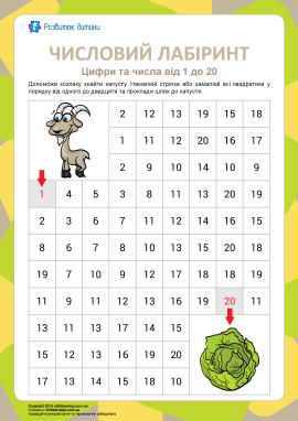 Числовий лабіринт №7: цифри від 1 до 20