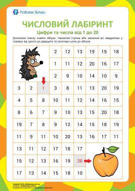 Числовий лабіринт №8: цифри від 1 до 20