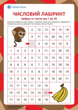 Числовий лабіринт №9: цифри від 1 до 20